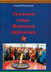 Грозные годы. Военное Щёлково. 1941–1945