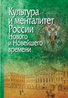 Культура и менталитет России Нового и Новейшего Времени
