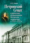 Петровский Сенат и управление территориями Российского государства в 1711–1717 гг.