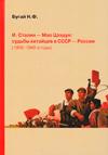 И. Сталин - Мао Цзэдун: судьбы китайцев в СССР – России