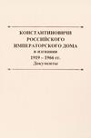 Константиновичи Российского Императорского Дома Романовых в изгнании. 1919–1966 гг.