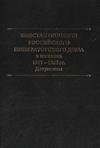 Константиновичи Российского Императорского Дома Романовых в изгнании. 1917–1950 гг.