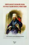 Святитель Филарет (Дроздов) и его роль в создании женских духовных общин