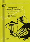 Ксенофобия, свобода совести и антиэкстремизм в России в 2017 году