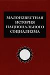 Малоизвестная история национального социализма