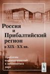Россия и Прибалтийский регион в XIX–XX вв.