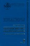 Бытовая лексика юкагирского языка