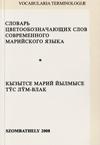 Словарь цветообозначающих слов современного марийского языка