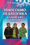 Этносоциопедагогика казымских хантов