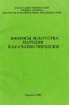 Вопросы искусства народов Карачаево-Черкессии