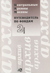 Центральные архивы Москвы