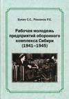 Рабочая молодежь предприятий оборонного комплекса Сибири (1941–1945)