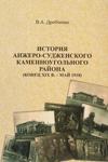 История Анжеро-Судженского каменноугольного района (конец XIX в. – май 1918 г.)