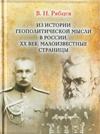Из истории геополитической мысли в России. ХХ век: малоизвестные страницы