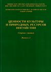 Ценности культуры и природных ресурсов Ингушетии