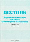 Вестник Карачаево-Черкесского института гуманитарных исследований