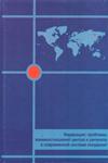 Федерация: проблемы взаимоотношений центра и регионов в современной системе координат