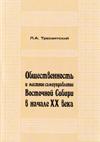 Общественность и местное самоуправление Восточной Сибири в начале ХХ века