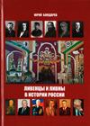 Ливенцы и Ливны в истории России