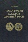Топография кладов Древней Руси