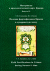 Полевая фортификация Крыма в суворовскую эпоху