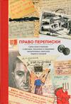 Право переписки: Связь воли и неволи: о письмах, посылках и свиданиях заключенных советских тюрем и лагерей