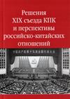 Решения XIX съезда КПК и перспективы российско-китайских отношений