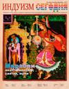Индуизм сегодня