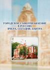 Городское самоуправление в России: вчера, сегодня, завтра