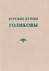 Курские купцы Голиковы: От монастырских бобылей до потомственных дворян