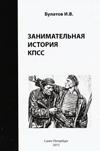 Занимательная история КПСС