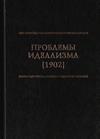 Проблемы идеализма (1902)