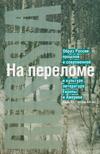На переломе: Образ России прошлой и современной в культуре, литературе Европы и Америки (конец ХХ – начало XXI в.)