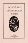 Российский экслибрисный журнал