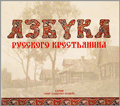 Азбука русского крестьянина