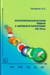 Этнополитическая история Тайваня в мировой историографии XVII–XXI вв.
