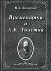 Временщики и А.К. Толстой