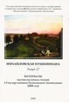 Материалы XI Февральских научно-музейных чтений памяти С.С. Гейченко... и Михайловских Пушкинских чтений...