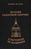 История Самарской епархии в портретах ее архиереев