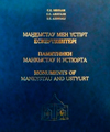 Памятники Манкыстау и Устюрта