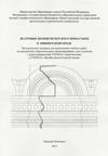 Шатровые церкви Печерского монастыря в Нижнем Новгороде