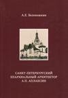 Санкт-петербургский епархиальный архитектор А.П. Аплаксин