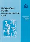 Гражданская война и Нижегородский край