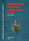 Политические репрессии в Нижегородской области: 1917–1953 гг