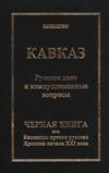 Кавказ: Русское дело и междуплеменные вопросы