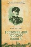 Воспоминания русского офицера