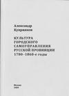 Культура городского самоуправления русской провинции 1780–1860-е годы