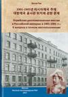 Корейская дипломатическая миссия в Российской империи в 1901–1905 гг.