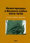 Нижегородцы и Великая война 1914–1918: В горниле побед и поражений