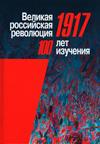 Великая российская революция, 1917: сто лет изучения